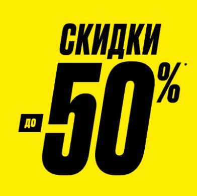 Акции Золотое Яблоко 2019. До 50% на хиты сезона