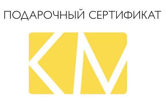 КАРЕН МИЛЛЕН – Подарочные сертификаты  на сумму до 15 000 рублей
