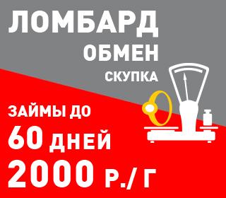 Санлайт - Ломбард, Обмен, Скупка.