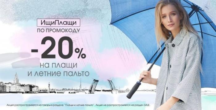 Pompa - Модные пальто и плащи со скидкой 20%