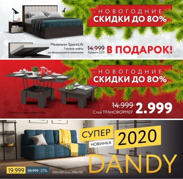 Акции Много Мебели январь-февраль-март 2020. Скидки и подарки