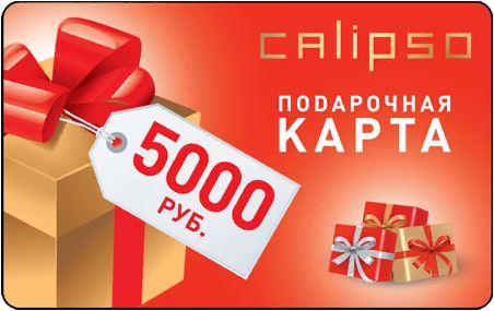 Акции Calipso. Подарочные карты