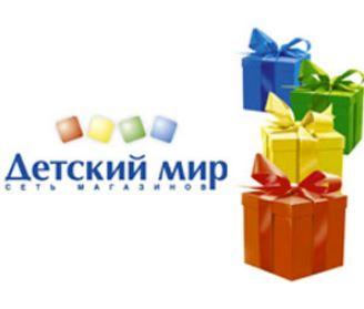 Акции и скидки магазина Детский Мир в ноябре-декабре 2017
