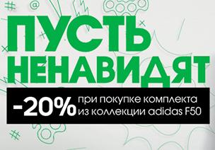 Интерспорт - Скидка 20% на Футбольные принадлежности.