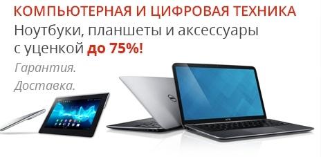 Техника с Уценкой - Скидки до 80%