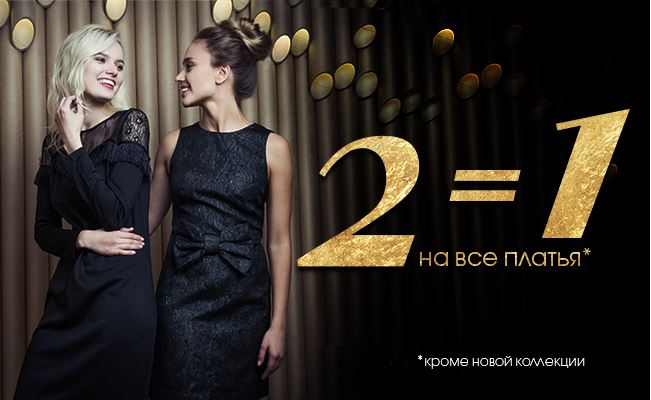 """Акции INCITY в январе 2018. """"2=1"""" на ВСЕ платья"""