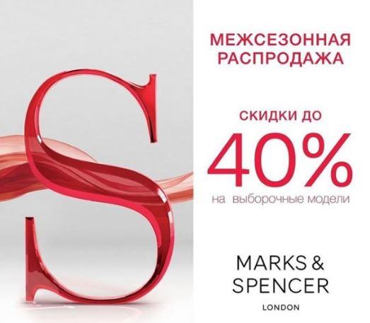 Акции Marks & Spencer. До 40% на межсезонной распродаже