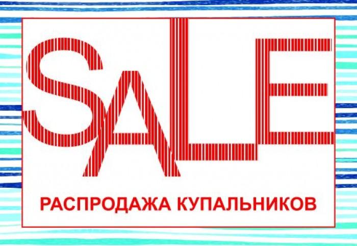 Акции в Palmetta. Распродажа купальников со скидками до 30%