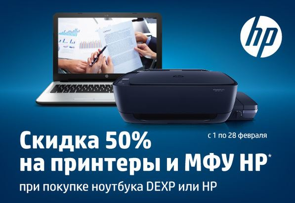 ДНС - Получи принтер или МФУ HP со скидкой 50 %