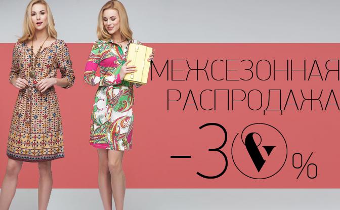 Магазин VIS-À-VIS,  скидки  на новую коллекцию -30%