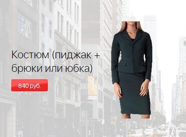 """Акция в химчистке Диана """"Цена недели"""" с 25 сентября по 1 октября"""