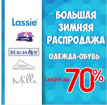 Акции магазина ДЕТКИ. Зимняя распродажа со скидками до 70%