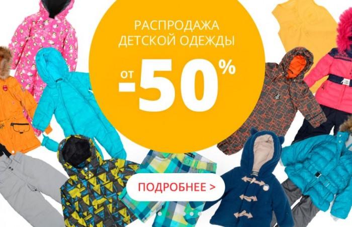 c977ae55ed69 Ашан - Распродажа детской одежды со скидкой 50%, скидки Ашан ...