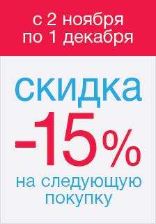 Читай Город - Скидка 15% на следующую покупку.