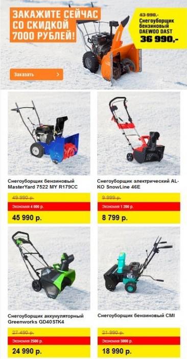 Акции ОБИ. Снегоуборочная техника с экономией до 7000 руб.