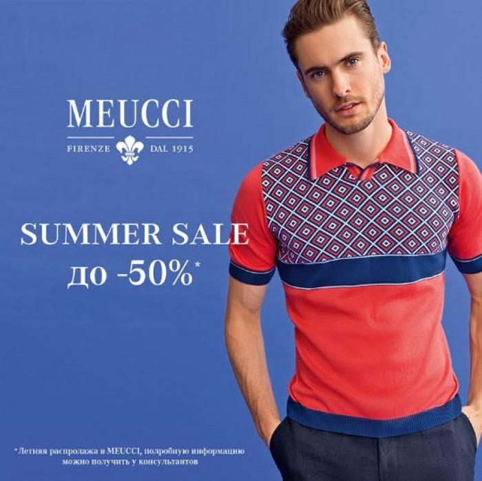 MEUCCI - Летняя распродажа со скидками до 50%
