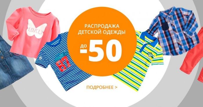 Акции магазина АШАН на сегодня. Распродажа детской одежды с выгодой до 50%