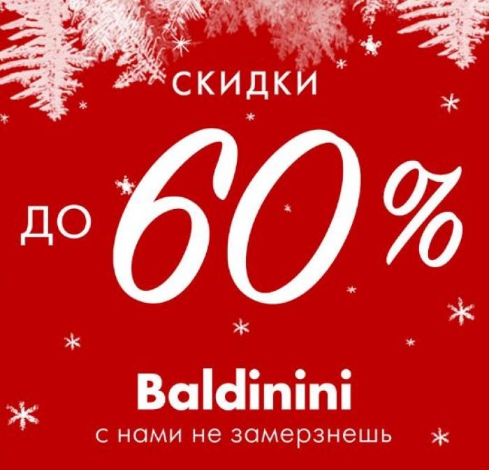 Baldinini - До 60% на обувь и аксессуары