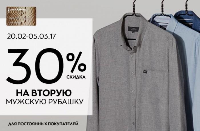 Стокманн - 30% на вторую мужскую рубашку
