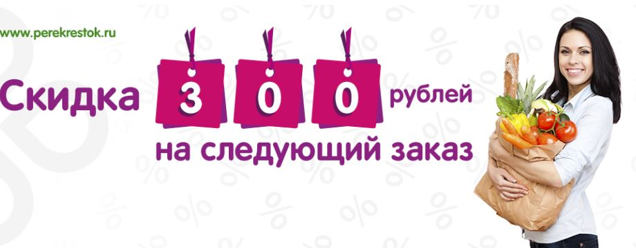 Перекресток - Скидка 300 руб. на следующий заказ