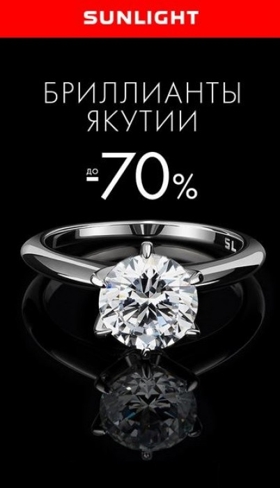 Акции SUNLIGHT 2019. До 70% бриллианты Якутии