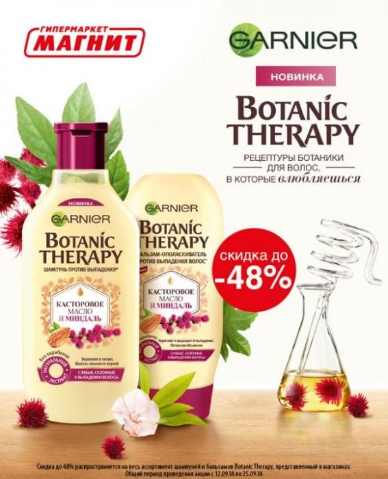 Акции в Магните. До 48% на шампуни и бальзамы Botanic Therapy