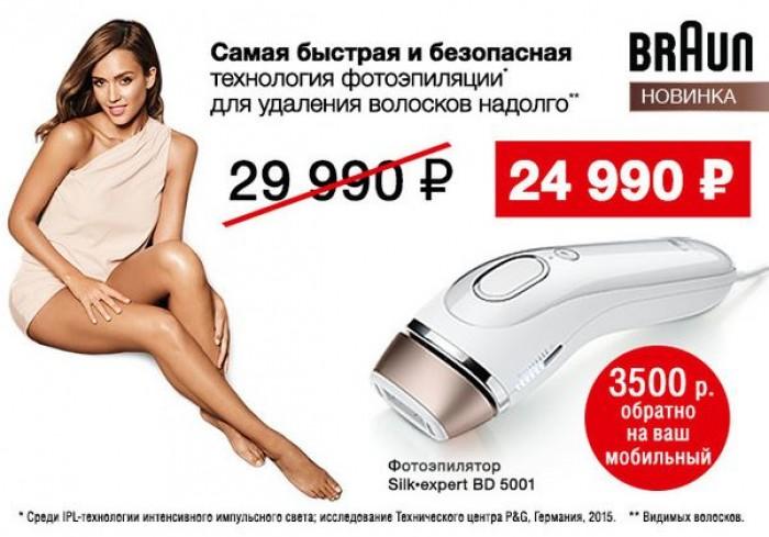 ДНС - Скидка на фотоэпилятор Braun 5001