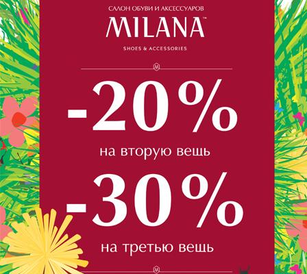 Магазин МИЛАНА, скидки на вторую и третью  вещь в чеке