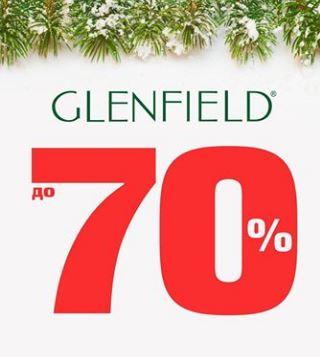 Гленфилд - Увеличиваем скидки до 70%
