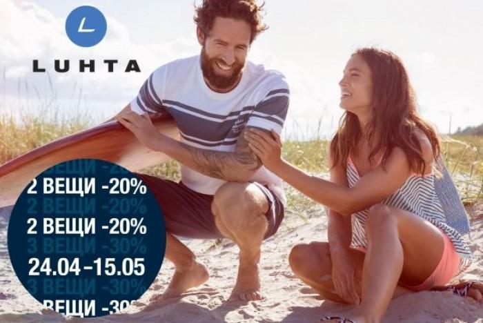LUHTA - Скидки на одежду до 30% до 15 мая 2017