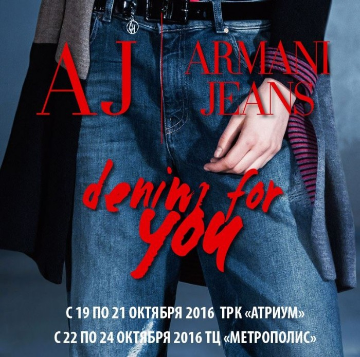 lady & gentleman CITY - Культовый проект Armani Jeans