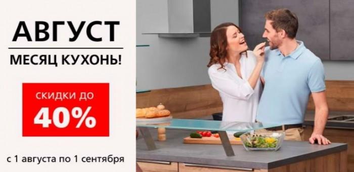 Акции Хофф август 2019. Месяц кухонь со скидками до 40%