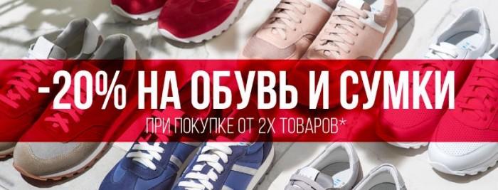 Акции в Ralf Ringer. 20% на обувь и сумки от 2-х пар