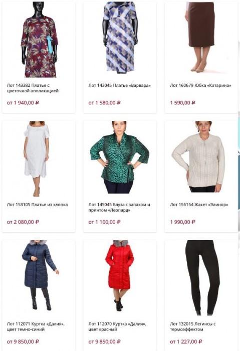 Горячие предложения из каталога БУМ ТВ на одежду 2019