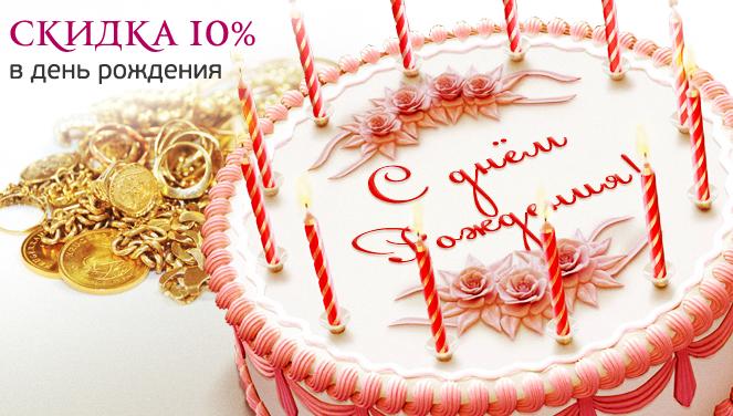 Подарок в День рождения от компании Бронницкий Ювелир