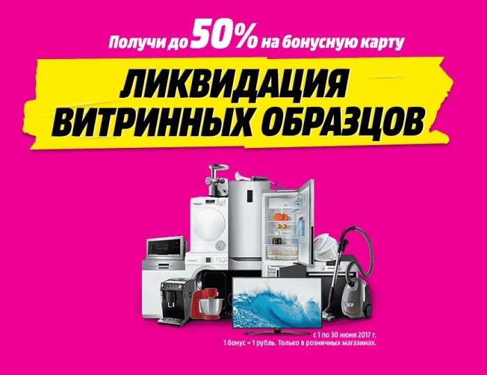 Медиа Маркт - Ликвидация витринных образцов до 50%