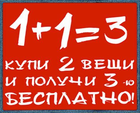 """Акция 5 Карманов """"1+1=3"""" + скидка 30% на куртки в декабре 2017"""