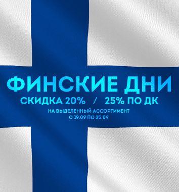 Акция в FiNN FLARE. Финские коллекции со скидкой до 25%