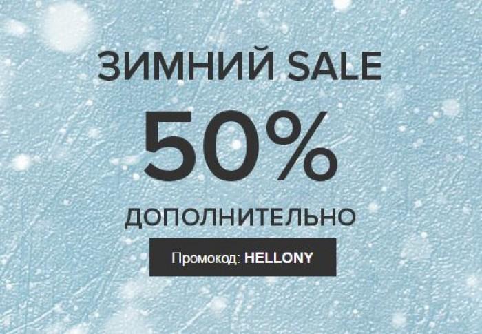 Lamoda - Зимние скидки 50%