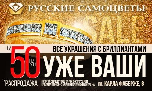 Русские Самоцветы - Грандиозная распродажа украшений с бриллиантами