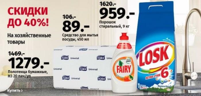 Акции КОМУС. До 40% на хозяйственные товары