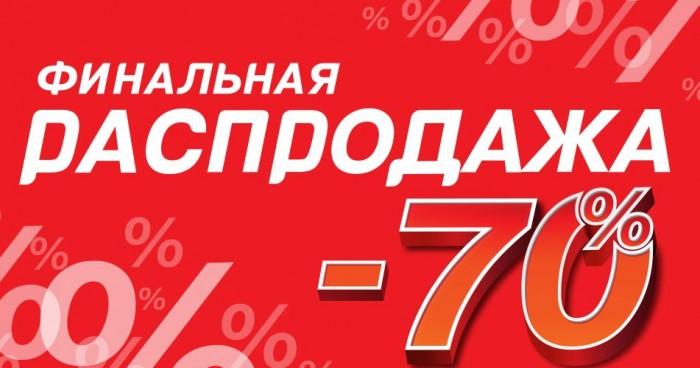 Спортландия - Финальная распродажа. Скидки до 70%