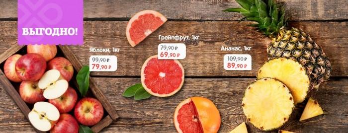 Акции в Перекрестке с 3 по 9 декабря 2019. До 40% на фрукты