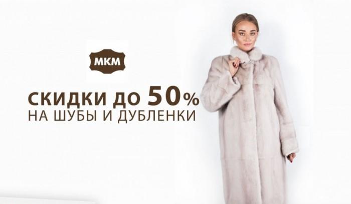 Акция в МКМ. Ликвидация коллекций шуб и дубленок со скидками до 50%