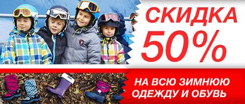 Магазин СМИК , распродажа  зимней одежды