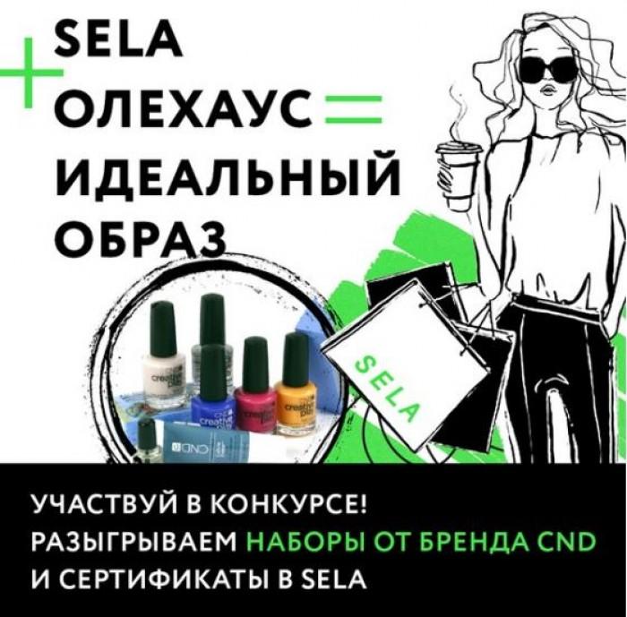 SELA - Разыгрываем три набора призов