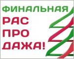 DRESS CODE - Финальная РАСПРОДАЖА