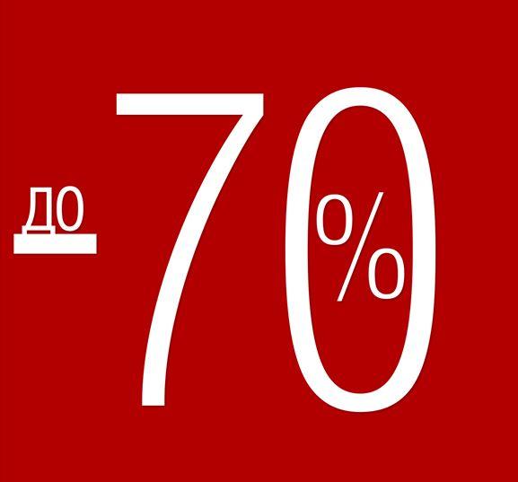 CHESTER - Увеличиваем скидки до 70%