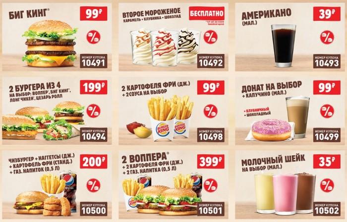 Акции Бургер Кинг сегодня в Москве. Купоны на скидку в ресторанах