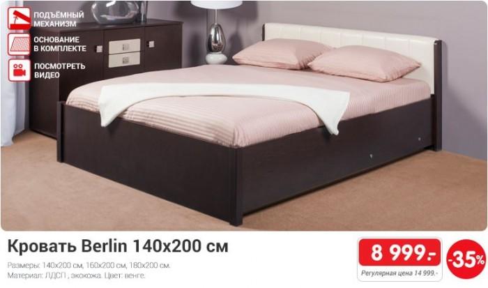 Хофф - Кровать Berlin со скидкой 35%